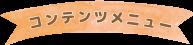 特定非営利活動法人 リハケア神戸 コンテンツメニュー